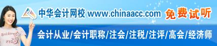 中華財會網校