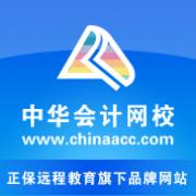 中华会计网校培训