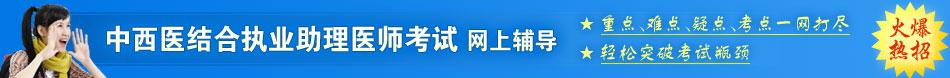 中西医助理医师考试辅导